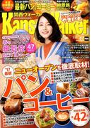 Kansai Walker (関西ウォーカー) 2017年 3/7号 [雑誌]