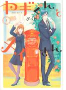 ヤギくんとメイさん(ARIA) 2巻セット(KCxARIA)