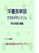 洋書英単語 すすめやすいドリル 初級編