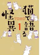 猫で語る怪異(1)(HONKOWAコミックス)