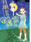 月明かりの守護霊さん(HONKOWAコミックス)