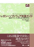 【期間限定価格】レガシーソフトウェア改善ガイド