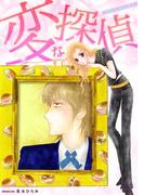 変な探偵(23)(全力コミック)