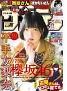 週刊少年サンデー 2017年11号(2017年2月8日発売)