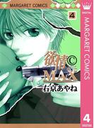 【期間限定価格】欲情(C)MAX モノクロ版 4(マーガレットコミックスDIGITAL)