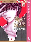 【期間限定価格】欲情(C)MAX モノクロ版 3(マーガレットコミックスDIGITAL)