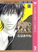 【期間限定価格】欲情(C)MAX モノクロ版 2(マーガレットコミックスDIGITAL)