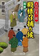 大目付光三郎 殿様召捕り候 騒動(コスミック・時代文庫)