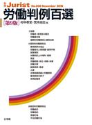 労働判例百選(第9版)(別冊ジュリスト)