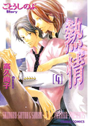 【期間限定20%OFF】熱情(4)(Chara comics)