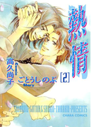 【期間限定20%OFF】熱情(2)(Chara comics)