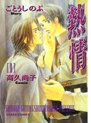 【期間限定20%OFF】熱情(1)(Chara comics)