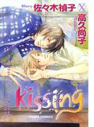 【期間限定20%OFF】kissing(Chara comics)