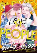 【期間限定20%OFF】パリピ -party☆people-(ダリアコミックスe)