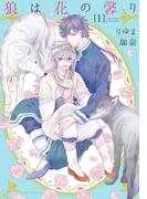 【期間限定20%OFF】狼は花の馨り 1(ダリアコミックスe)