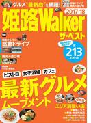 姫路Walker ザ・ベスト 2017-18(ウォーカームック)