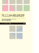 「今、ここ」から考える社会学(ちくまプリマー新書)