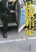 広域指定(新潮文庫)(新潮文庫)