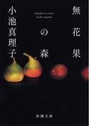 無花果の森(新潮文庫)(新潮文庫)