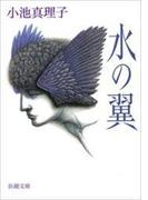 水の翼(新潮文庫)(新潮文庫)