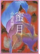 蜜月(新潮文庫)(新潮文庫)