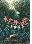 水無月の墓(新潮文庫)(新潮文庫)