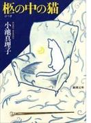 柩の中の猫(新潮文庫)(新潮文庫)