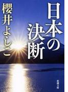 日本の決断(新潮文庫)(新潮文庫)
