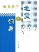 地震と独身(新潮文庫)(新潮文庫)