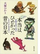 本当はひどかった昔の日本―古典文学で知るしたたかな日本人―(新潮文庫)(新潮文庫)