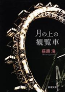 月の上の観覧車(新潮文庫)(新潮文庫)
