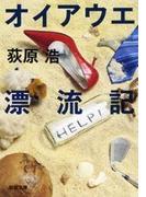 オイアウエ漂流記(新潮文庫)(新潮文庫)