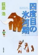 四度目の氷河期(新潮文庫)(新潮文庫)