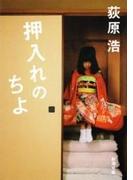 押入れのちよ(新潮文庫)(新潮文庫)