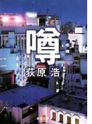 噂(新潮文庫)(新潮文庫)