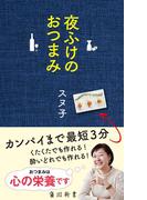 【期間限定価格】夜ふけのおつまみ(角川新書)