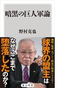 暗黒の巨人軍論(角川新書)