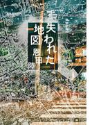 失われた地図(角川書店単行本)