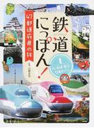 鉄道にっぽん!47都道府県の旅 1 北海道・東北・関東めぐり