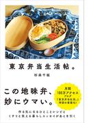 東京弁当生活帖。