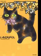 さび猫でるでる天国(1)(バンブーコミックス)