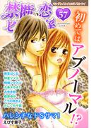 禁断の恋 ヒミツの関係 vol.57(秋水社/MAHK)