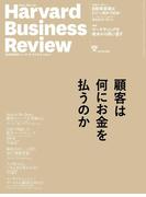 DIAMONDハーバード・ビジネス・レビュー 2017年3月号 [雑誌]