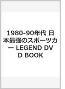 1980-90年代 日本最強のスポーツカー LEGEND DVD BOOK