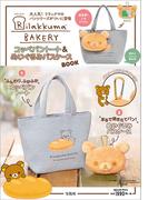 Rilakkuma BAKERY コッペパントート&ぬいぐるみパスケースBOOK