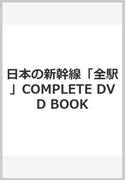 日本の新幹線「全駅」COMPLETE DVD BOOK