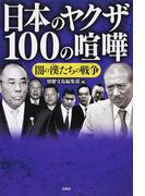 日本のヤクザ100の喧嘩 闇の漢たちの戦争
