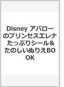 Disney アバローのプリンセスエレナ たっぷりシール&たのしいぬりえBOOK