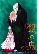 【91-95セット】銀の鬼(ソニー・デジタルエンタテインメント・サービス)