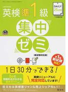 DAILY25日間英検準1級集中ゼミ 一次試験対策 新試験対応版 (旺文社英検書)